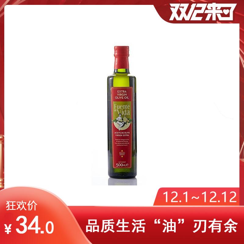 【顺丰发货】生命之源特级初榨橄榄油500ml(西班牙进口 瓶)(满79元包邮)