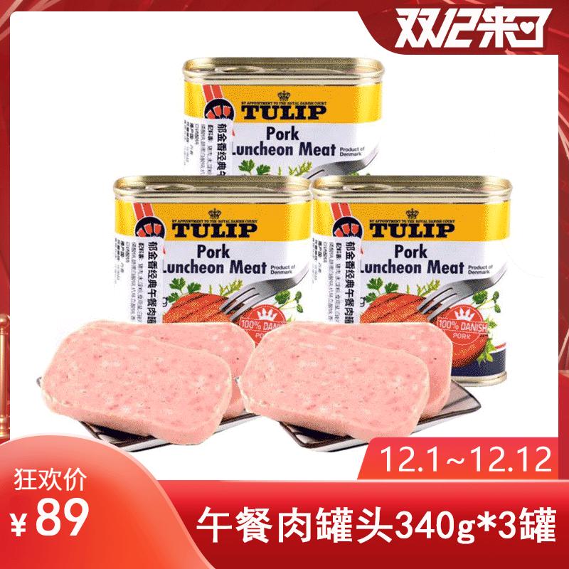 【顺丰发货】Tulip classic PLM郁金香经典午餐肉罐头340g*3罐
