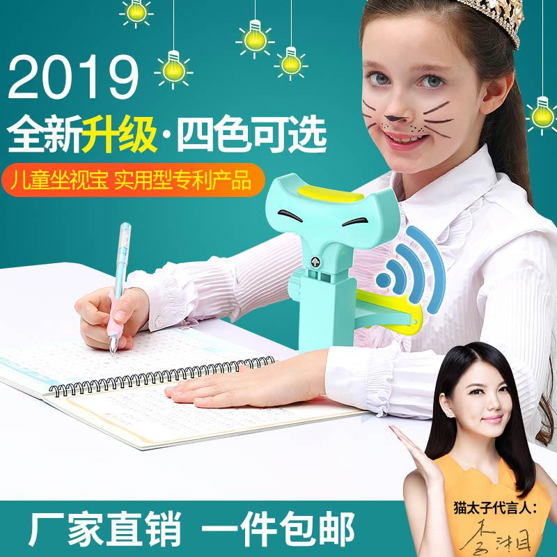 猫太子 多功能写字坐姿矫正器 视力保护器M8000-M8001-M8005-M8006