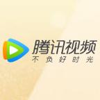 腾讯视频PC(月)
