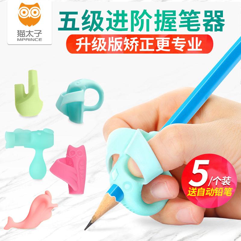 猫太子 硅胶握笔器儿童写姿矫正器 全阶握笔器(5只装) M3001/M3002
