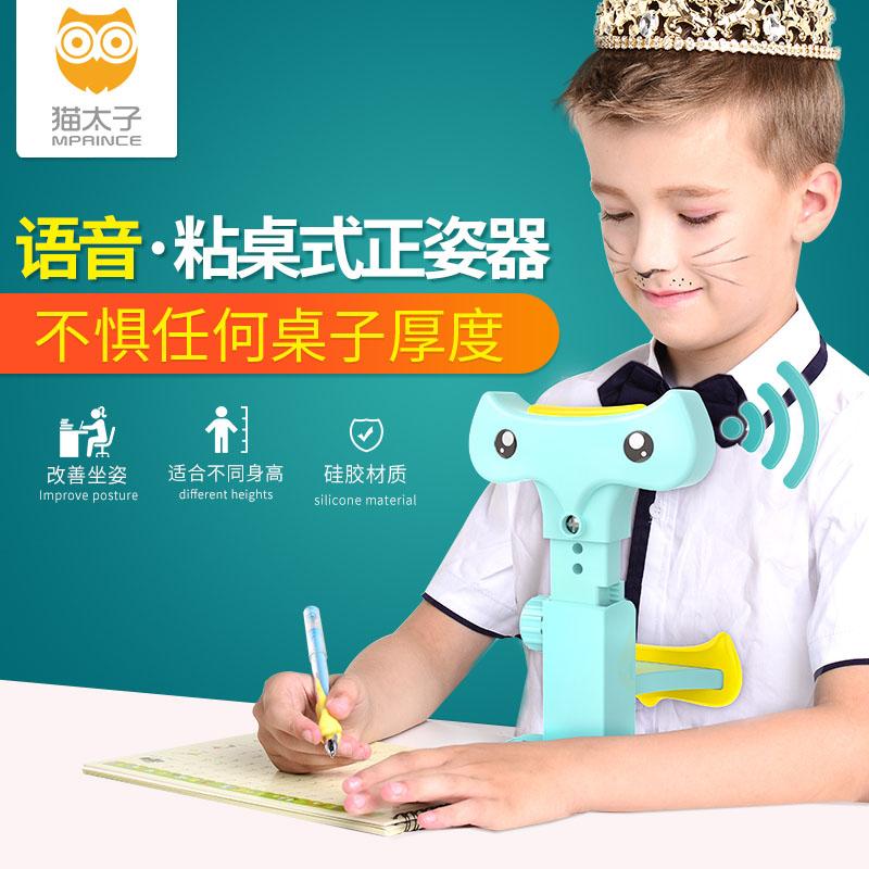 猫太子  多功能粘桌正姿器(圆眼狐狸) M8007