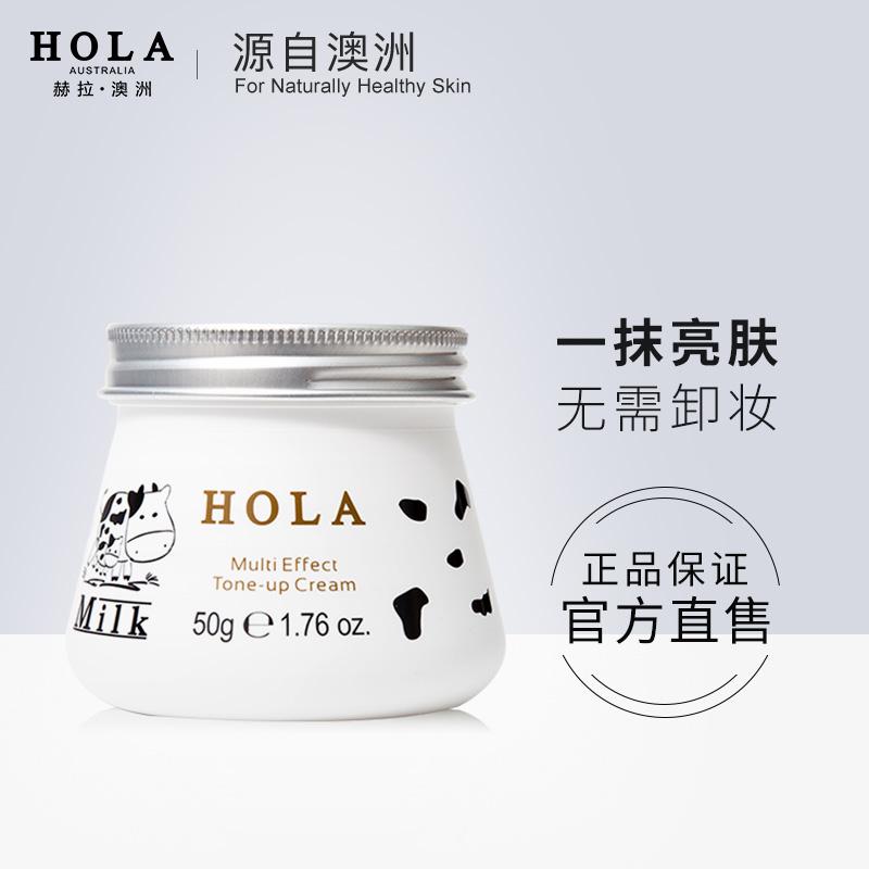 HOLA赫拉牛奶肌养肤素颜霜学生少女隔离霜遮瑕美白