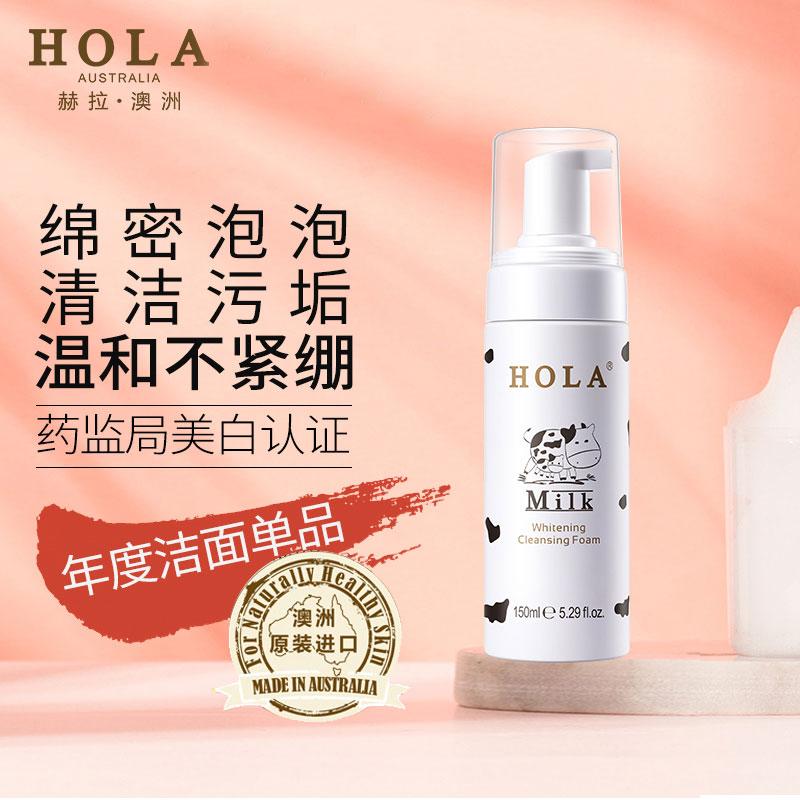 HOLA赫拉氨基酸洁面慕斯泡沫 牛奶温和清洁卸妆美白