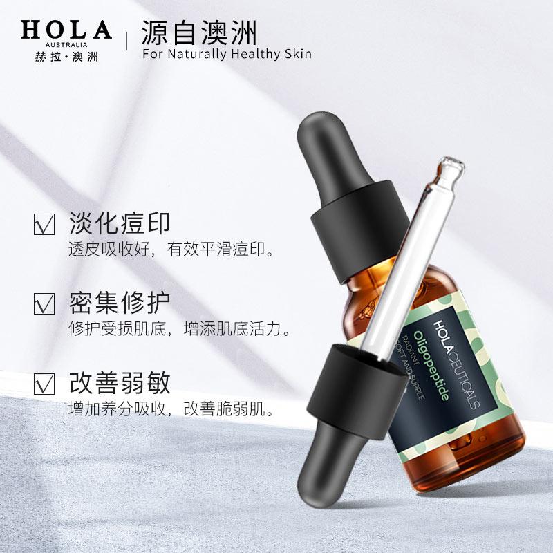 张韶涵推荐 赫拉精华液原液修护淡化痘印痘坑小棕瓶