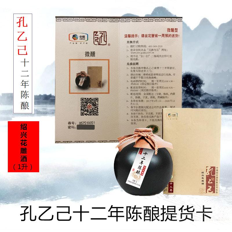 【企业购】中粮孔乙己黄酒十二年陈酿  茶酒礼包200档