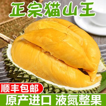 正品D197马来西亚猫山王液氮果 2-2.5斤整果顺丰空运(收到即食