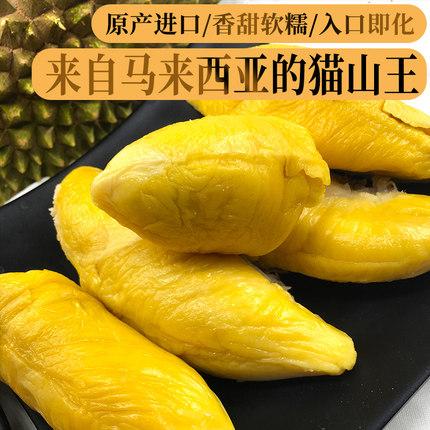 【顺丰空运】马来西亚  猫山王榴莲 正品D197 4-4.5斤