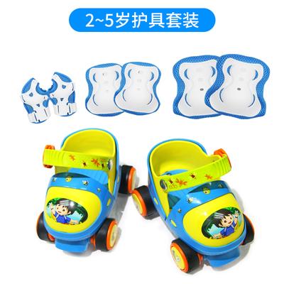 赞宝贝宝宝溜冰鞋2-6岁初学者可调(配护膝+护肘)