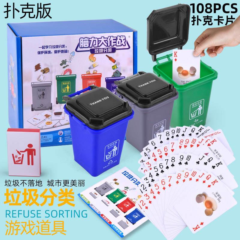 潮乐乐垃圾分类玩具 扑克版 CLL027001小盒