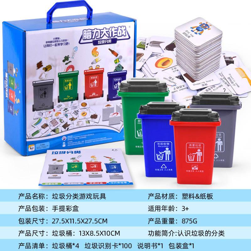 潮乐乐垃圾分类玩具 卡片版 CLL027002大盒