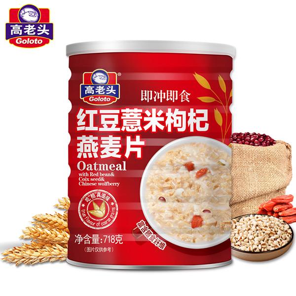 高老头红豆薏米枸杞燕麦片即食早餐冲饮燕麦片营养牛奶麦片大罐装718g718