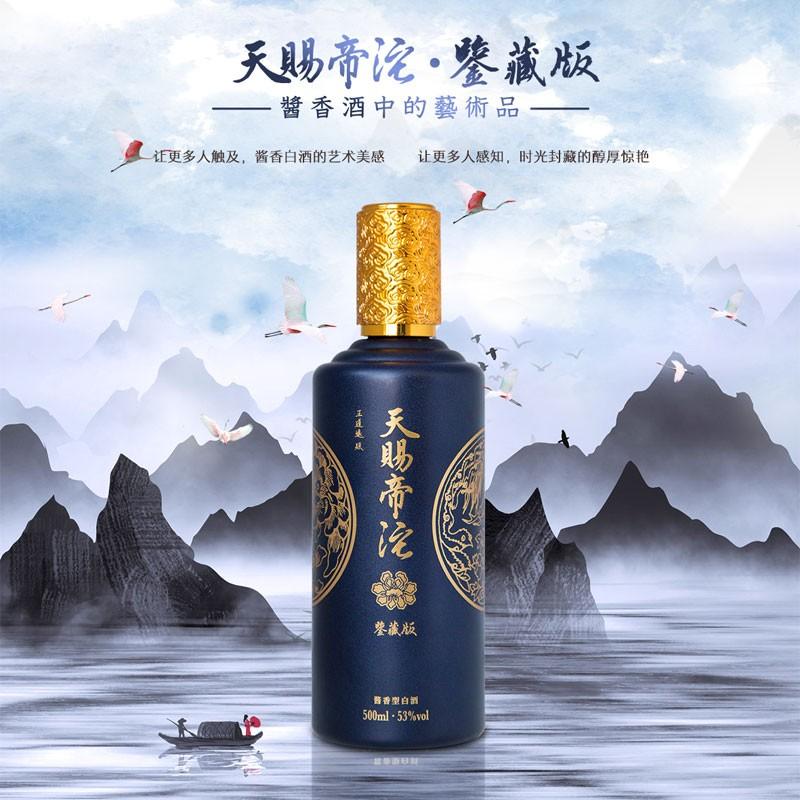 天赐帝沱·鉴藏版 茅台镇酱香型白酒 53度 500ml单瓶装