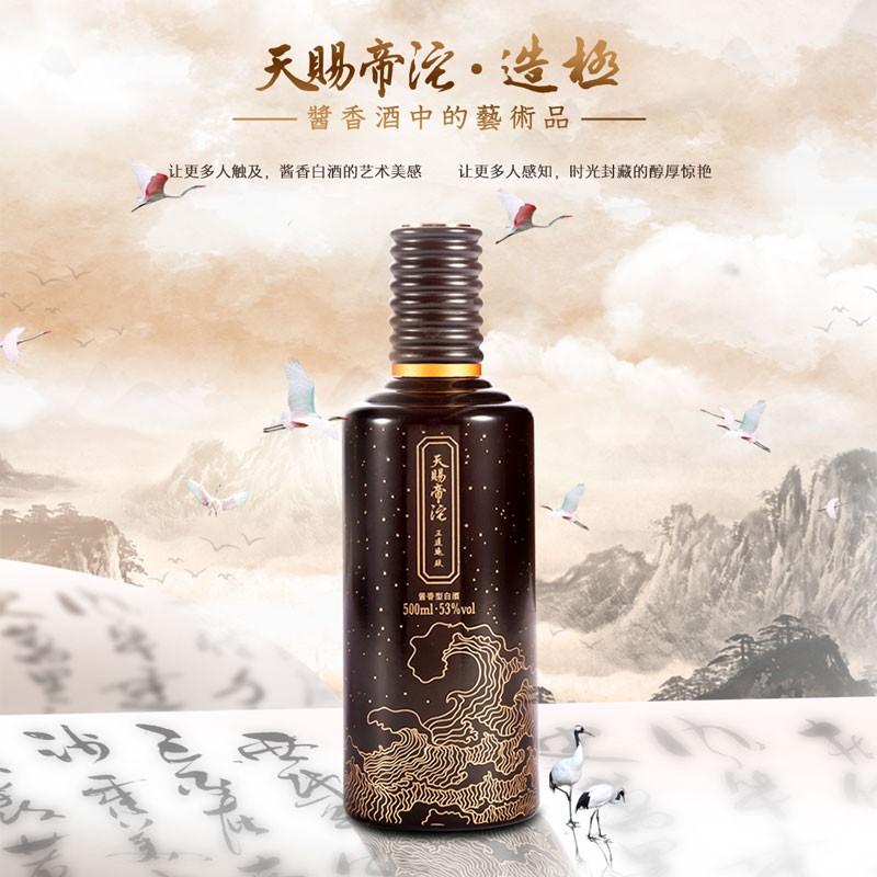 天赐帝沱·造极 茅台镇酱香型白酒 53度 500ml单瓶装