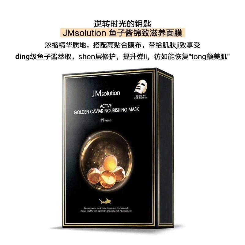 【跨境商品】JMsolution新款 JM鱼子酱面膜10片/盒(1盒装)