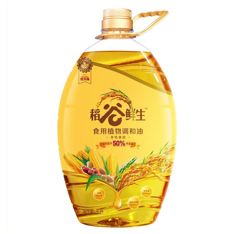 调和油 金龙鱼 稻谷鲜生 食用植物优质粮油调和油 5L