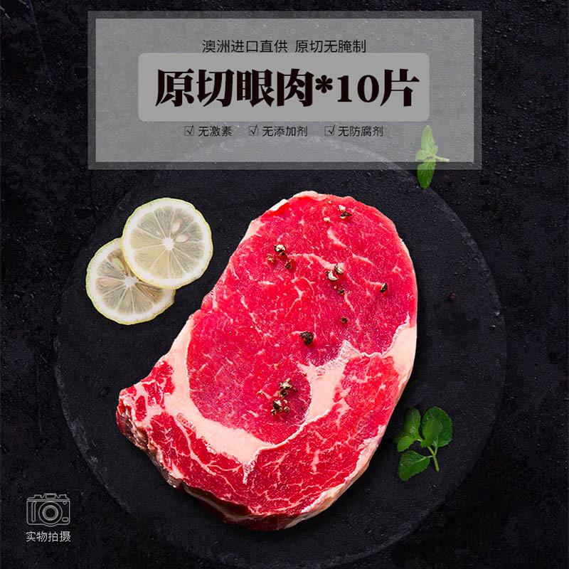 鮮御豐 澳洲进口原肉整切眼肉牛排 原切无腌制 10片装套装 赠送黑胡椒海盐黄油刀叉