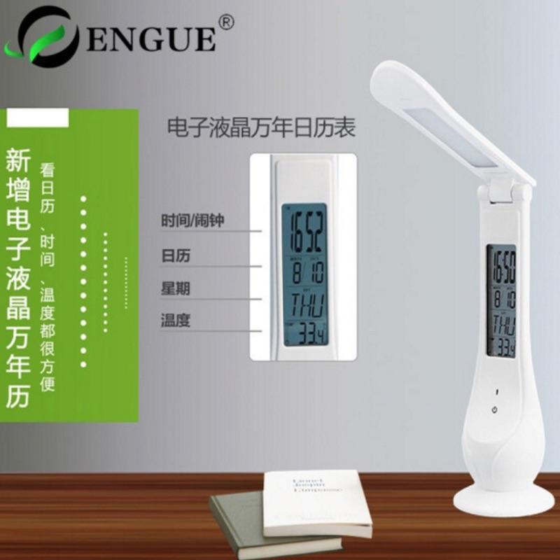 恩谷EG-558B品冠台灯