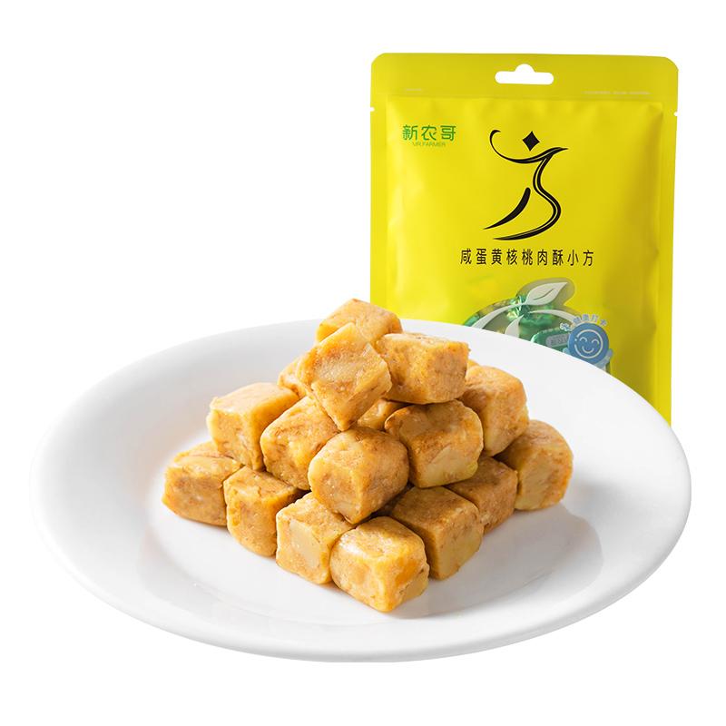 新农哥咸蛋黄核桃仁肉酥小方28gx2包肉松坚果糖