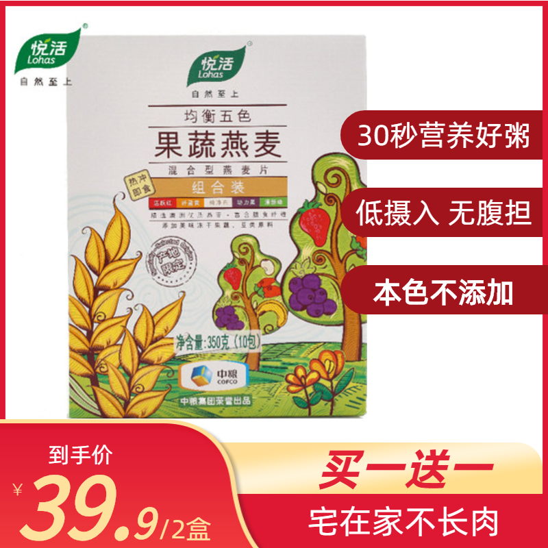 顺丰【买1赠1】宅家不长肉 中粮悦活 五色五味果蔬燕麦片组合装 350g