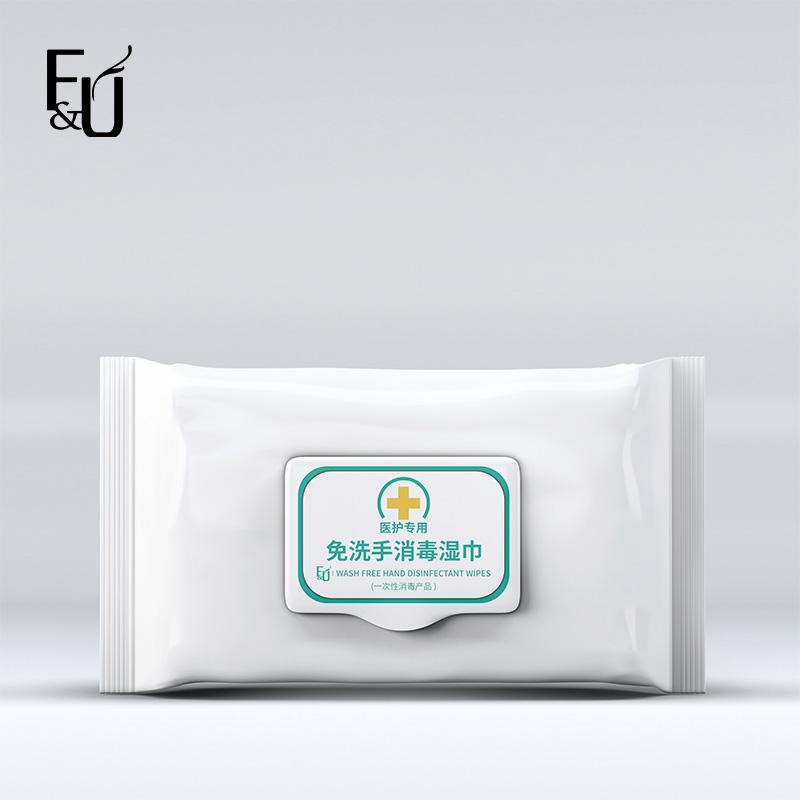 FU免洗手消毒湿巾50片*2
