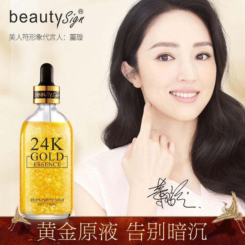 美人符24k黄金精华液收缩毛孔面部金箔原液保湿补水韩国女提亮肤色