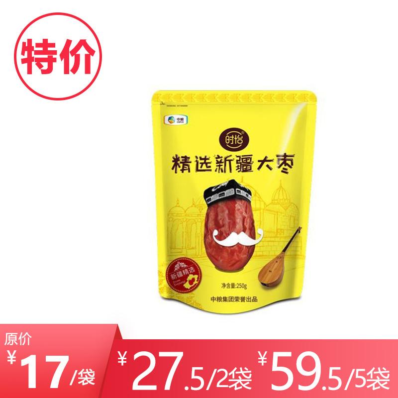 【顺丰发货】时怡精选新疆大枣250g(满79元包邮)
