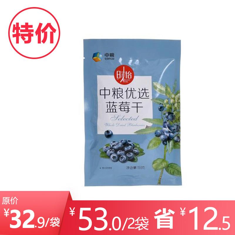 【顺丰发货】时怡 中粮优选蓝莓干(袋装150g)(满79元包邮)