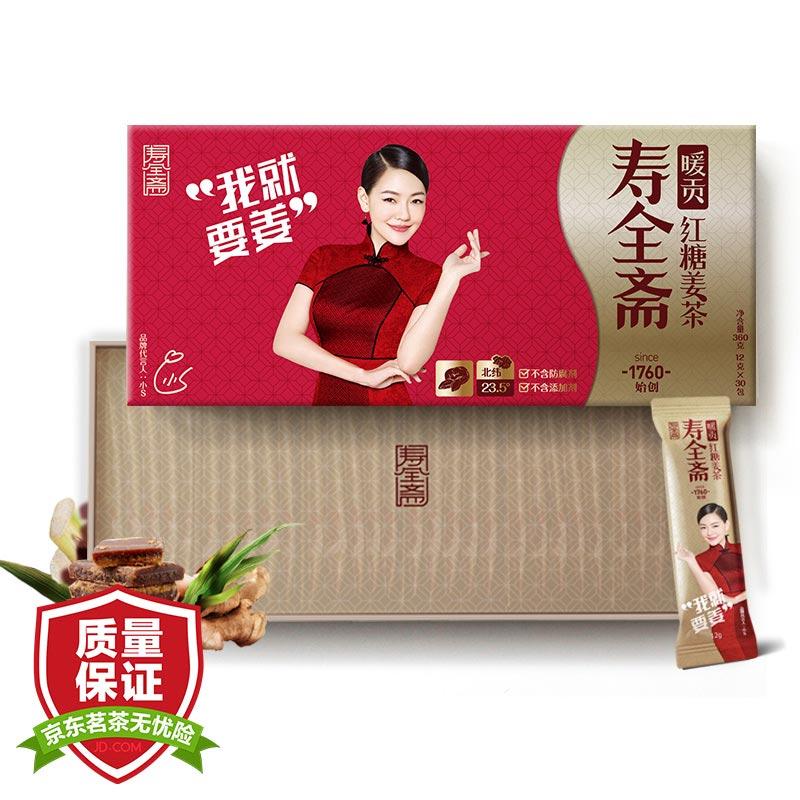 寿全斋 暖贡姜茶礼盒 红糖红枣枸杞姜茶老姜汤姨妈茶姜枣茶 12gx30条 360g