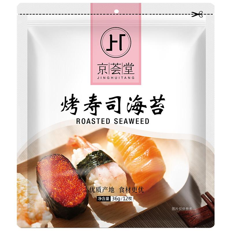 京荟堂 烤寿司海苔36g*2 南北海产干货 寿司紫菜包饭日本料理三文鱼寿司原料