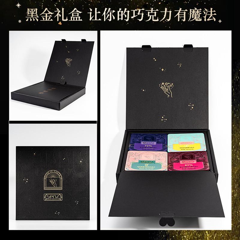 【泡沫盒+冰袋发货】(送4袋麦香黑巧)senz心之巧克力情绪魔盒4盒装黑金礼盒