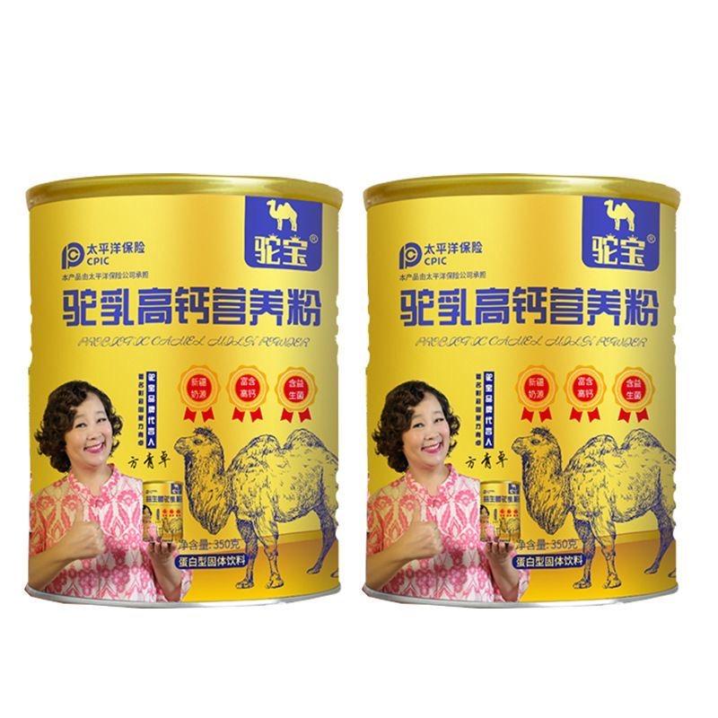 【买二送一,实发三罐】驼宝牌新疆奶源骆驼奶营养粉中老年骆驼奶粉营养粉350g*3罐