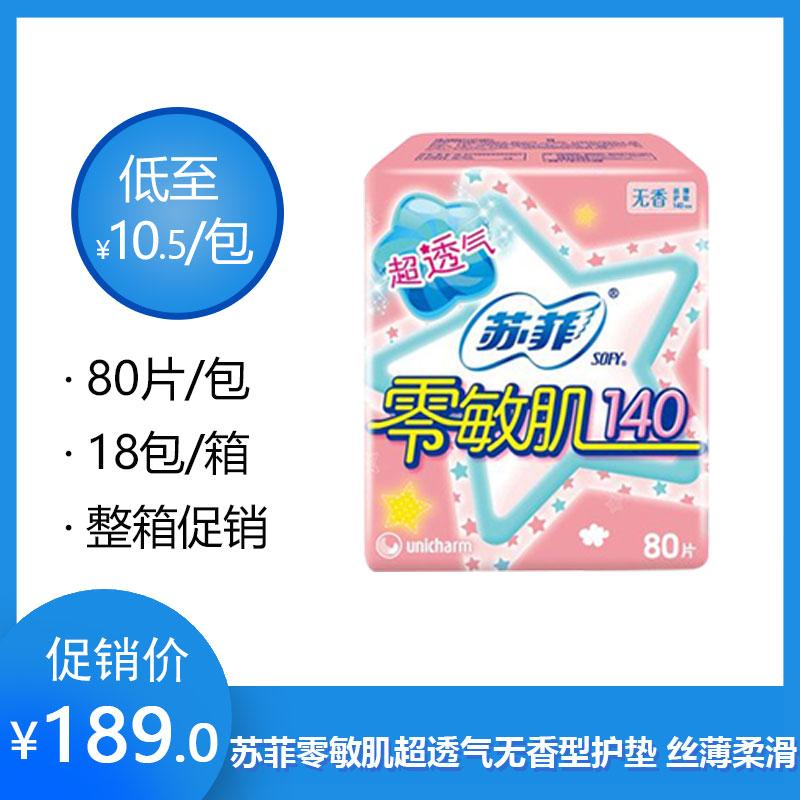 【部分地区包邮】苏菲护垫零敏肌丝薄柔滑卫生巾140mm无香型护垫80片/包 18包/箱 整箱优惠大促销