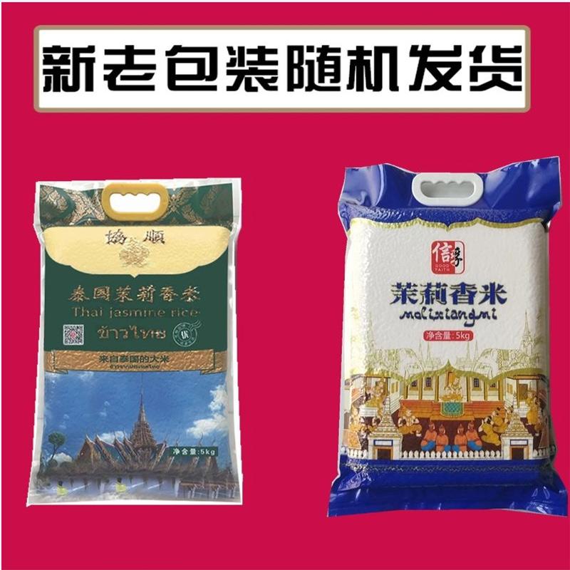 泰国原粮协顺茉莉香米10斤装包邮