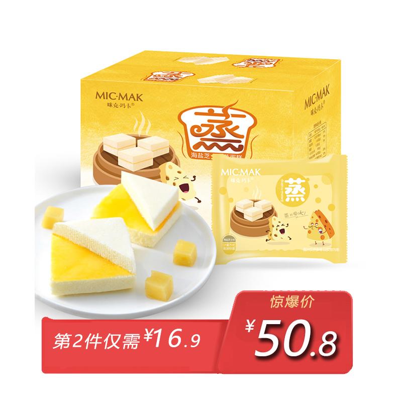 第二件半价 咪克玛卡海盐芝士蒸三明治1000g*2箱