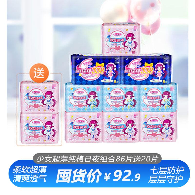 【部分地区包邮】七度空间日夜组合少女系列纯棉超薄86片+送20片卫生巾