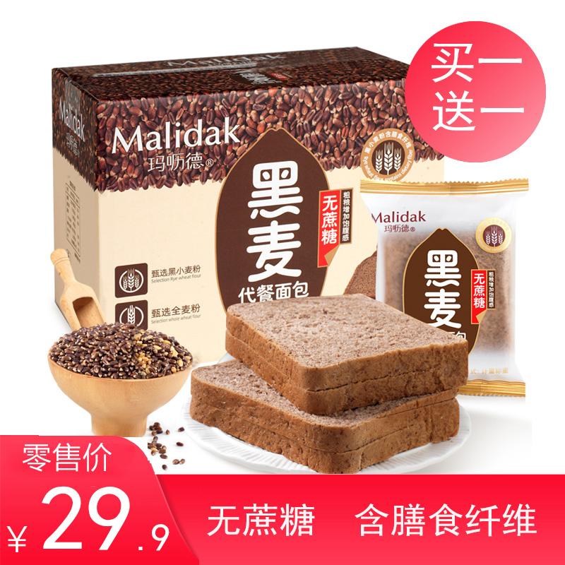 玛呖德黑麦全麦无蔗糖代餐粗粮面包500g整箱(买一送一)