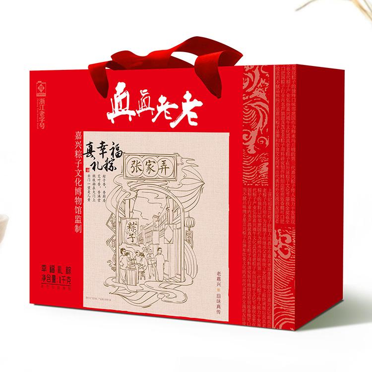 真真老老-真幸福端午节粽子   端午五月初五粽子礼盒  1000g