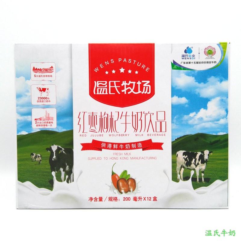温氏红枣枸杞牛奶饮品200ml*12