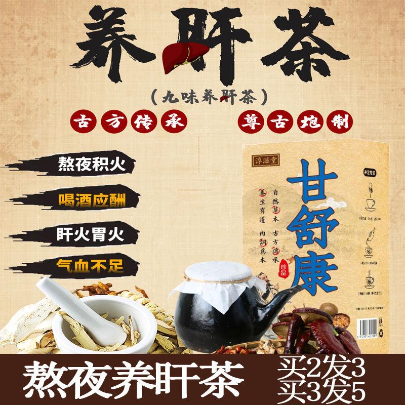 淳滋堂 甘舒康茶袋装150克(5克*30) 汉方益甘茶 五宝茶养生茶