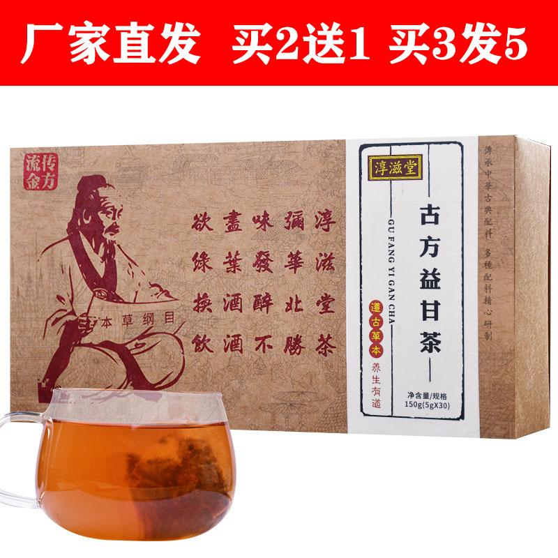 淳滋堂 抽拉盒古方益甘茶 150克/1盒 花草茶养生袋泡茶茶叶养生茶