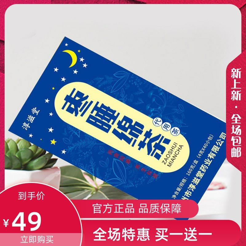 淳滋堂 枣睡绵茶舒安茶 160克(4克*40包)酸枣仁桑葚百合枸杞茶袋泡养生茶枣睡绵茶盒装
