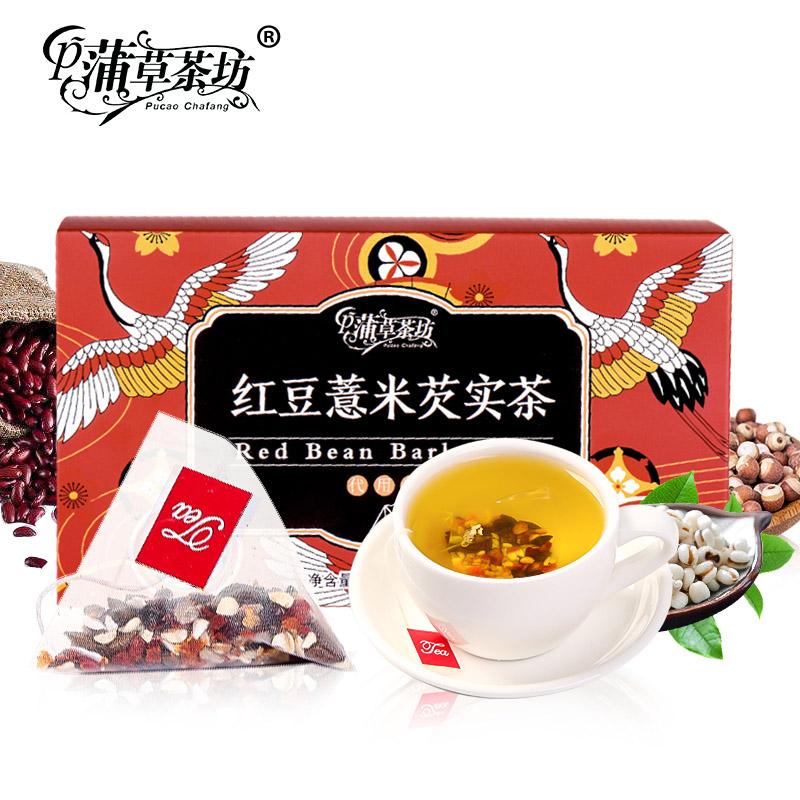 蒲草茶坊 红豆薏米芡实茶 160g/盒*2 赤小豆薏仁茶苦荞大麦茶叶非水果花茶组合男女泡茶