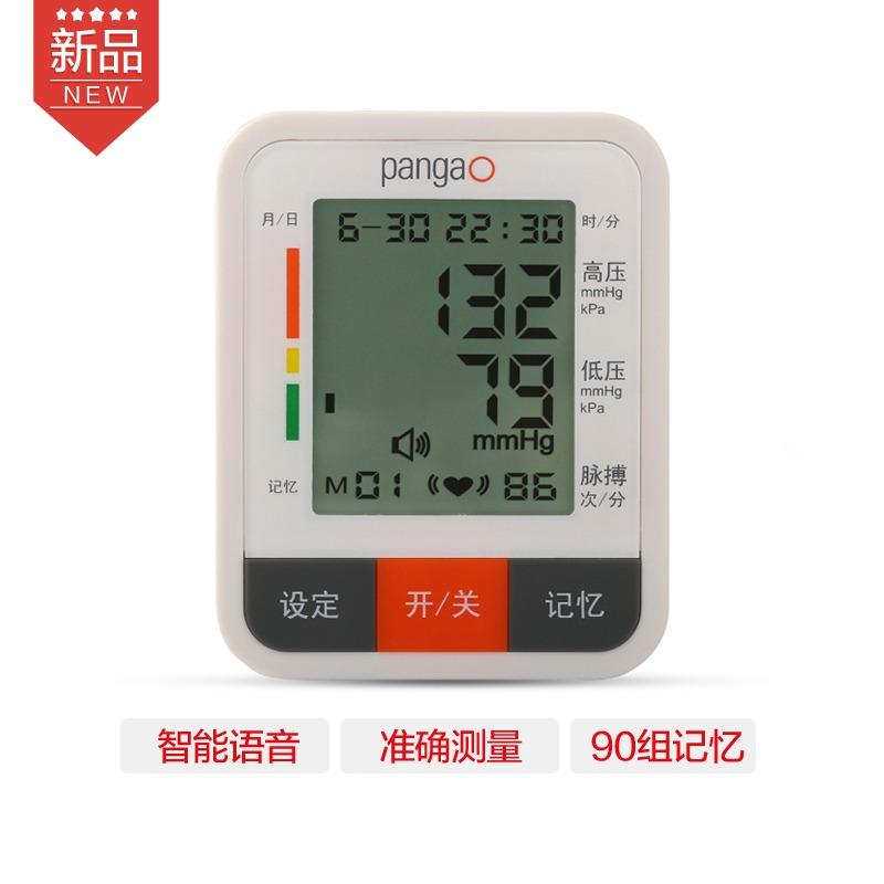 攀高(PANGAO)电子血压计 血压仪 PG-800A31