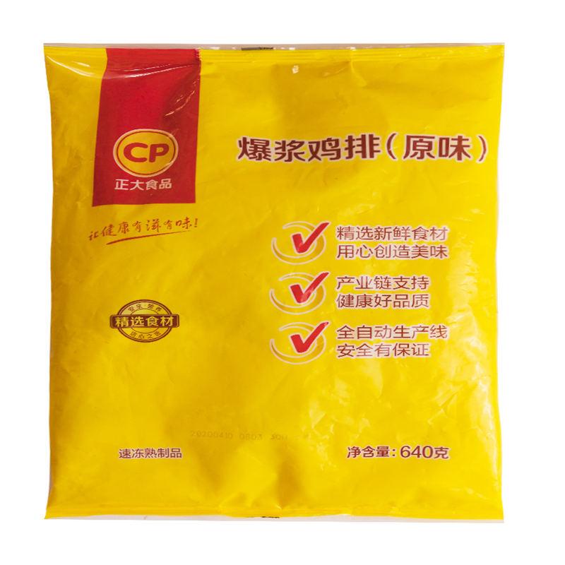 正大(CP)芝士爆浆鸡排  640g*1袋  网红鸡排 烧烤食材【京东冷链发全国】
