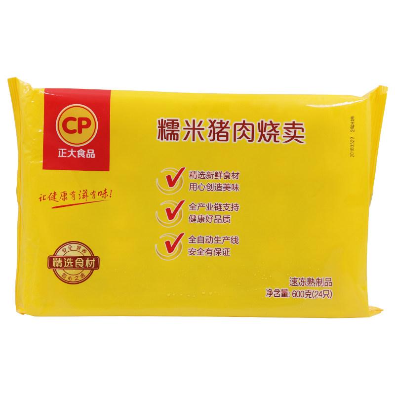 正大(CP) 糯米猪肉烧麦600g(24只)  速冻食品早点烧麦广式点心小吃  【京东冷链发全国】