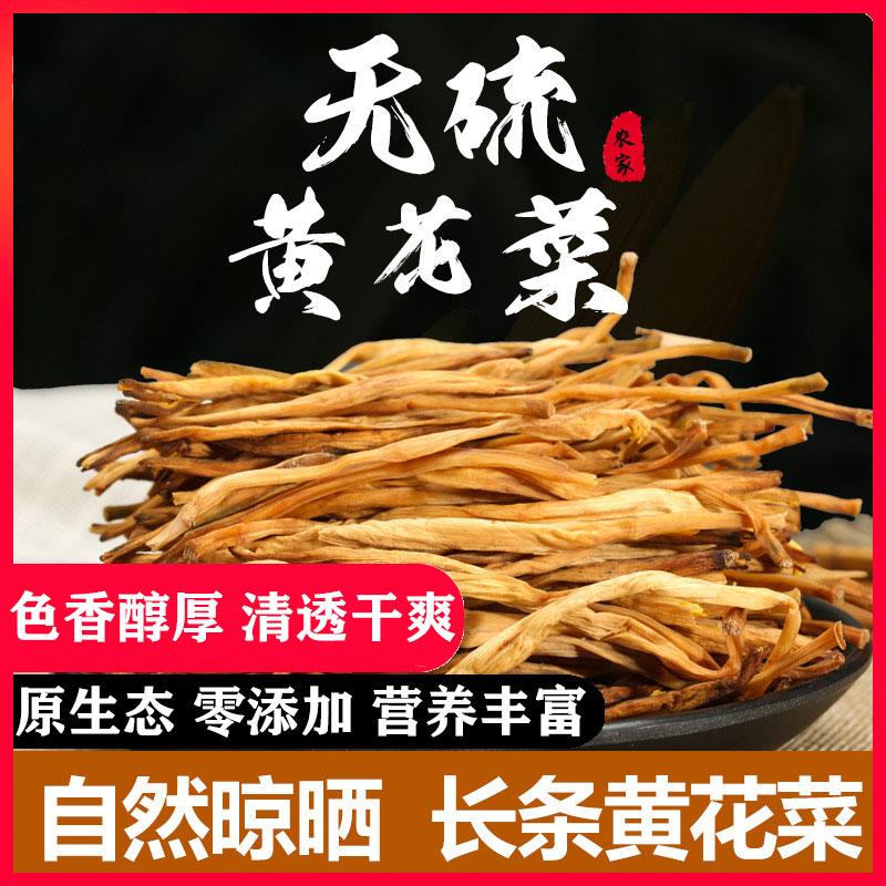 陕北农家黄花菜金针菜农家干菜特级无硫干黄花菜250g