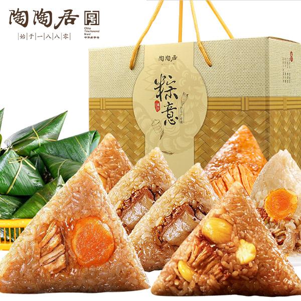 陶陶居五月初五 端午粽子礼盒礼品  陶陶居粽子 粽意礼盒 (1464g)