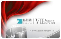电影通兑4次卡2D3D电影面值200元全国中影影院通兑