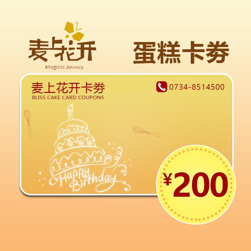 麦上花开兑换券200元(储值245元)生日福利卡粽子卡月饼卡 可兑换麦上开花任意面包饮料糕点产品